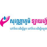 Sovannaphum Insurance Logo